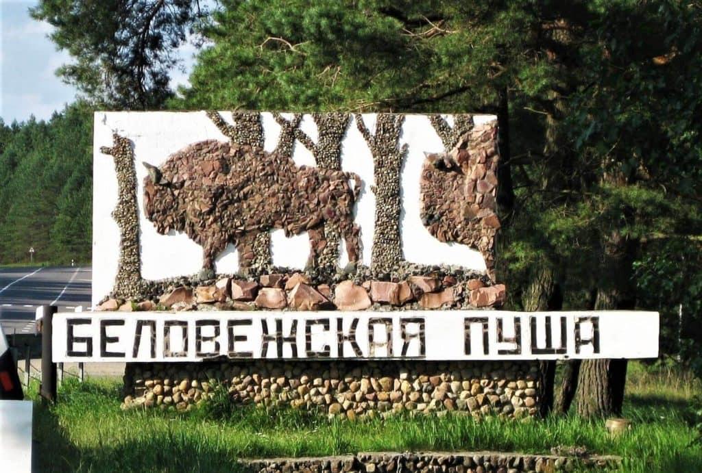 Вход в Беловежскую Пущу