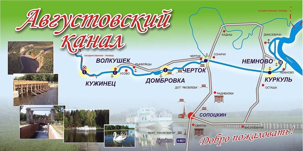 Карта Августовского канала